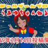 2019/02/12の雑記 いろいろと準備する日々