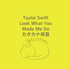 Taylor Swift x Look What You Made Me Do x カタカナ母音