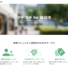 第一弾は渋谷区!行政と共に地域課題の解決を目指す「マチマチ for 自治体」がスタート!