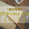 真夜中のMid Night 写真投稿 ~5日目~