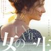 映画『女の一生』