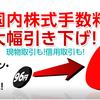 SBI証券が10万円以下の株式売買手数料を「無料」に!日経225採用銘柄で10万円以下で取引できる株は?
