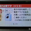 Panasonic ドラム式洗濯乾燥機にエラー表示が出た! H59ってなに? NA-VX9800