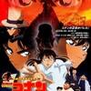 「名探偵コナン 探偵たちの鎮魂歌」(2006年) 観ました。(オススメ度★★★☆☆)