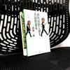 三浦雄一郎著『歩けば歩くほど人は若返る』を読んだ感想