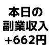 【本日の副業収入+662円】(20/2/17(月)) 久々にモッピーの複数案件でまとまった収益。