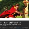 ハリーポッターと福女のMX4D