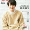 岡田将生の出演映画一覧①