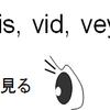 『黄金の語根』第10位 vid「見る」(L.videre)