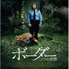 映画感想 - ボーダー 二つの世界(2018)