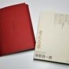 映画『つつんで、ひらいて』(広瀬奈々子 監督)と 平野啓一郎さんの「本が本であるためには」と 装幀者・菊地信義さんのモノづくりと。