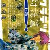 週刊少年ジャンプ打ち切り漫画紹介【2002年】