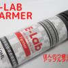 【VAPE】リキッド E-Lab Farmer 優しいリンゴタバコ