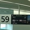陸マイラー 2年ぶりに韓国へ!