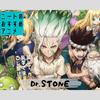 【ニートのおすすめアニメ】Dr.STONE‐ドクターストーン-【内容・順番・見どころ・感想】