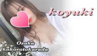 《 体験談 》 大阪・堺筋本町 ♡ 0距離密着 + ムチムチ太もも + 甘え上手な女子大生 = 最強セラピスト ♡ koyuki 『心とからだ』