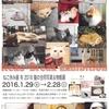 2016/02/02 part2 TODAYS GALLERY STUDIO [ねこ休み展」