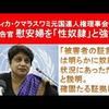 共同通信のクマラスミ氏の発言に正直で勇気ある日本人がコメントする。