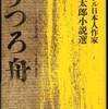 『うつろ舟 ─ブラジル日本人作家・松井太郎小説選』松井太郎(松籟社)