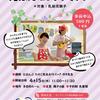 【参加募集】第3木曜「えほんdeリトミック」参加費500円