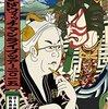 (2016/11/13追記)元福島県民としてサンドウィッチマン伊達みきお氏を断然支持する。