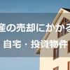 不動産の売却にかかる税金【 自宅・投資物件 】