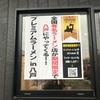 金沢の味噌専門 麺屋 大河