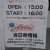 "Sphere 10th anniversary Live Tour 2019 ""10tion!"" 幕張2日目"