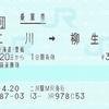 JR東海と豊橋鉄道の連絡乗車券