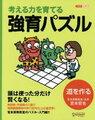 GWにしたパズル【年長娘】