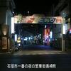 『石垣島美崎町』日本の最西南端の繁華街