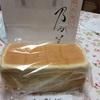 フルグラ厳選3種ランキング&高級生食パン「乃が美」は通販でも買う価値あり!
