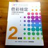 【参考】色彩検定2級の勉強方法について