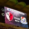 2019年 第99回天皇杯 ラウンド16 鹿島アントラーズ
