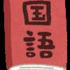 濃厚接触なしの国語 帯活動(コロナ対応)(濃厚接触なしのゲーム、活動)