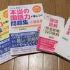 おすすめ 子育て&中学受験対策本⑨ ~国語 その3~ ふくしま式国語勉強法 体験記!