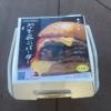 宮崎空港限定のハンバーガー「空飛ぶバーガー」を食す。空港でも食べられますがお土産のほうが良いかも!