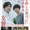 中村倫也company〜「映画 「友罪」を観ました。」