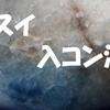 糸魚川ヒスイ:入コン沢の青翡翠