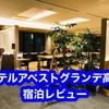 【宿泊レビュー】2020年オープン「ホテルアベストグランデ高槻」に1泊してきました【関西将棋会館2023年移転地】