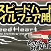 """高性能エンジンオイル""""スピードハート""""オイルフェア 2020年4月18日・19日の2日間!"""
