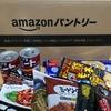 Amazonプライム会員って本当に便利なの?4年以上使ってみた感想をまとめてみました!