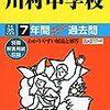 東京&神奈川で中学受験5日目!本日2/5 14:00にインターネットで合格発表をする学校は?