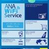 ANA Wi-Fi Serviceを初利用してみました