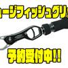 【DEPS×スタジオオーシャンマーク】ウェイト計測可能なフィッシュグリップ「ヒュージフィッシュグリップ」通販予約受付中!