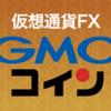 「GMOコイン」 キャンペーン一覧