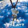 映画『サカサマのパテマ』評価&レビュー【Review No.203】