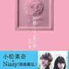 永遠という名の花の写真小説集が予約開始です!!