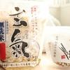 【犬の手作りごはん】我が家愛用の発芽玄米と十六雑穀米