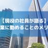【現役社員が語る】大企業に勤めることのメリット50!